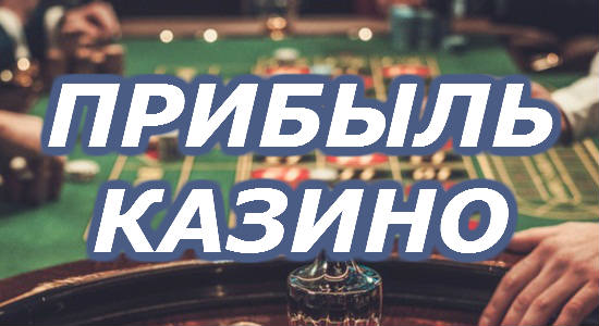 фото Зарабатывают казино сколько владельцы
